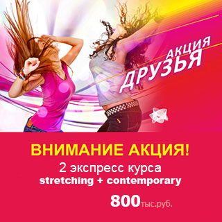 Акция - 2 экспресс курса: stretching + contemporary 800тыс.руб.